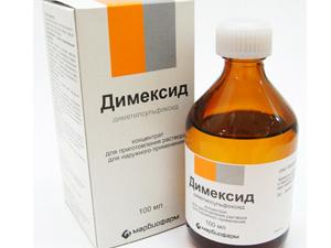 Димексид для лечения гидросальпинкса