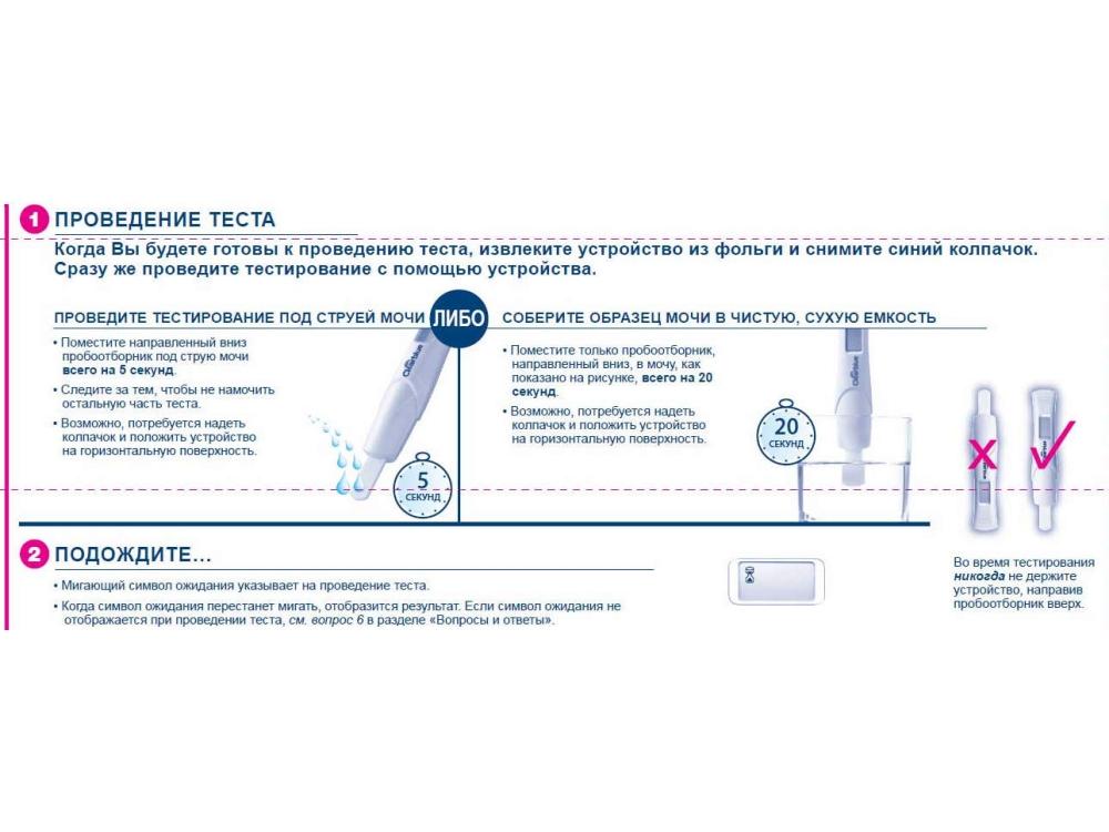 Инструкция по использованию электронного теста